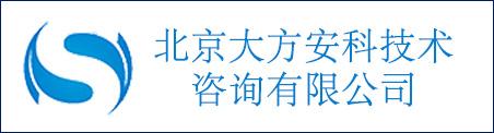 北京大方安科技术咨询有限公司